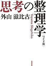 ワイド版 思考の整理学 (単行本)