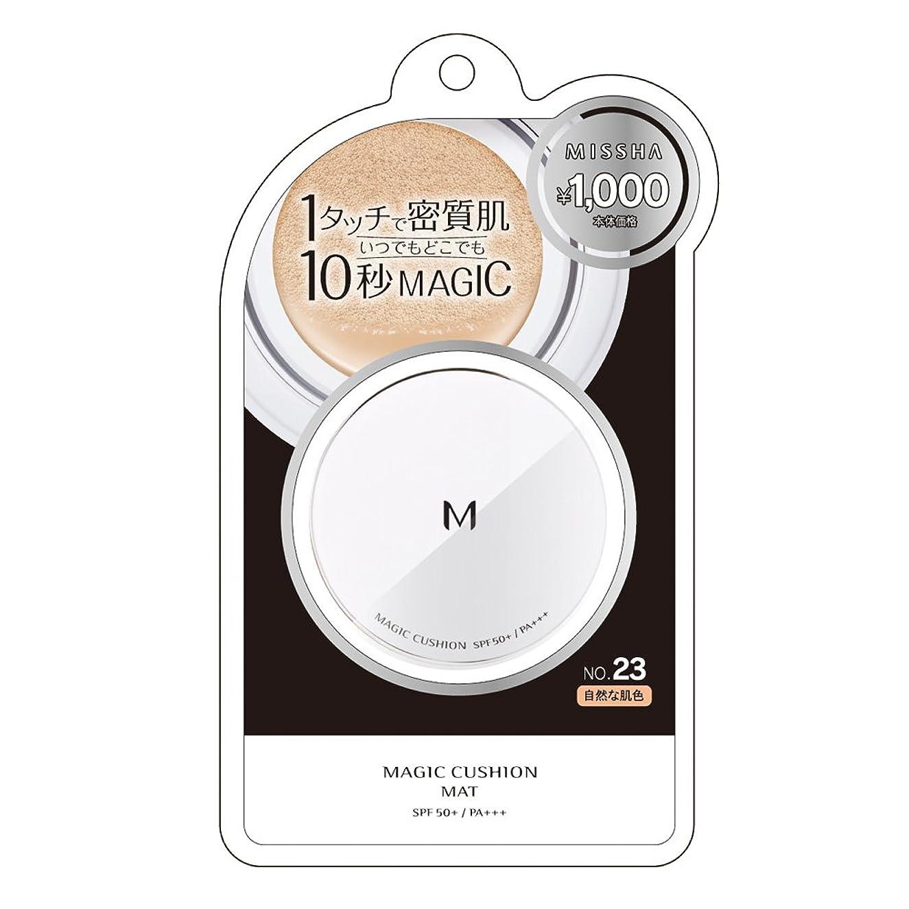 過言確認老朽化したミシャ M クッション ファンデーション(マット)No.23(自然な肌色) 15g