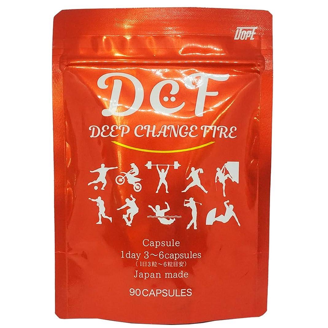 ウガンダ謝る一方、DCF(ディープチェンジファイア) 約30日分/90粒 ★カプサイシン燃焼ダイエット★