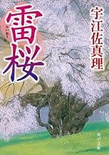 表紙: 雷桜 (角川文庫)   宇江佐 真理