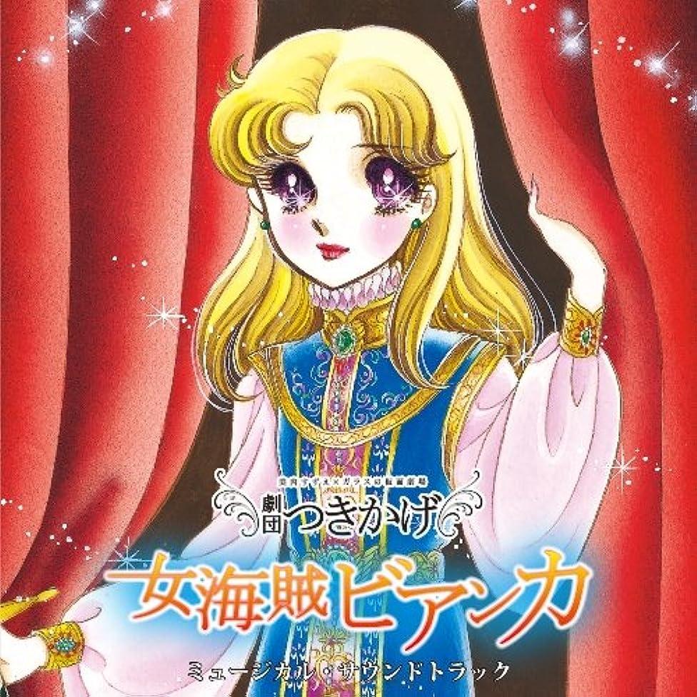 Original Soundtrack - Glass No Kamen (Glass Mask) Gekijo Onna Kaizoku Bianca Musical Soundtrack +Bonus [Japan CD] POCS-1209
