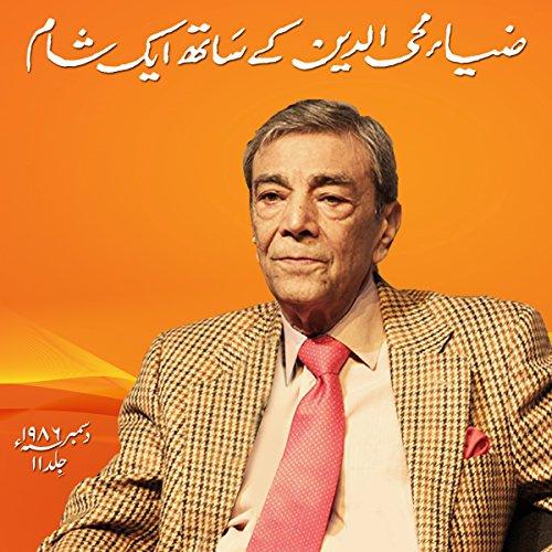 Zia Mohyeddin Kay Saath Eik Shaam Vol 11 audiobook cover art