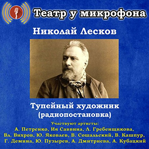 Tupeynyy hudozhnik audiobook cover art