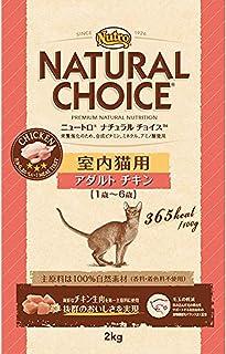 ニュートロジャパン ニュートロ ナチュラルチョイス キャット 室内猫用 アダルト チキン 2kg