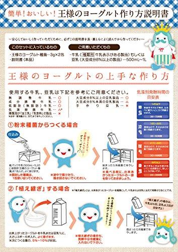 太田胃散王様のヨーグルト種菌Ⓡ(3g×2包)