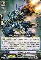 ブラウパンツァー C ヴァンガード 銀河の闘士 eb08-026
