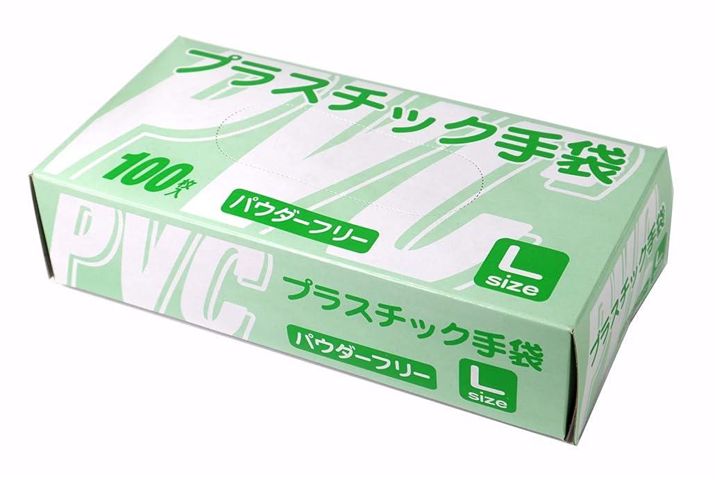 満了競争幸運使い捨て手袋 プラスチックグローブ 粉なし(パウダーフリー) Lサイズ 100枚入 超薄手 食品加工可 100431