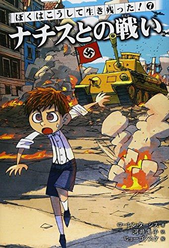 ぼくはこうして生き残った!7 ナチスとの戦い (ぼくはこうして生き残った! 7)