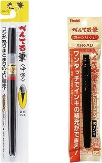 ぺんてる 筆ペン 中字 カートリッジセット AMZ-XFL2L-R