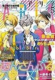 ARIA 2016年5月号[2016年3月28日発売] [雑誌]