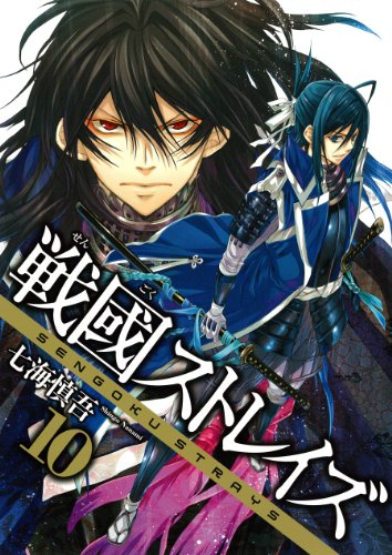 戦國ストレイズ(10) (ガンガンコミックスJOKER)の詳細を見る