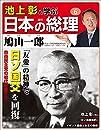 池上彰と学ぶ日本の総理 第6号 鳩山一郎