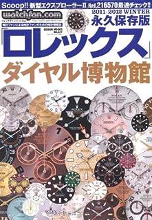watchfan.com 永久保存版 ロレックス 2011-2012 Winter (GEIBUN MOOKS No.827) (GEIBUN MOOKS 827)
