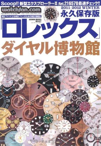 Mirror PDF: watchfan.com 永久保存版 ロレックス 2011-2012 Winter (GEIBUN MOOKS No.827) (GEIBUN MOOKS 827)
