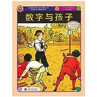 世界插画大师儿童绘本精选-沃尔特 克兰系列02-数字与孩子