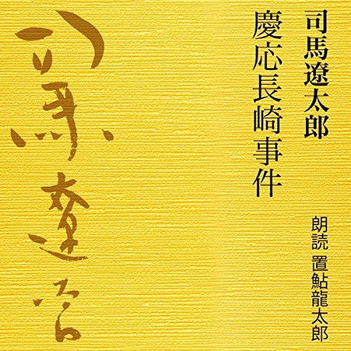 『慶応長崎事件』のカバーアート