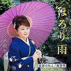 水田かおり「梅香径」のCDジャケット