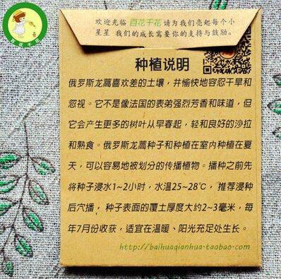 25pcs / sac de graines estragon, Maison & jardin d'épices Bonsai plantes, graines russe estragon végétales (mélanger l'ordre minimum 6 $)