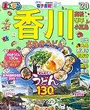 まっぷる 香川 さぬきうどん 高松・琴平・小豆島'20 (マップルマガジン 四国 3)
