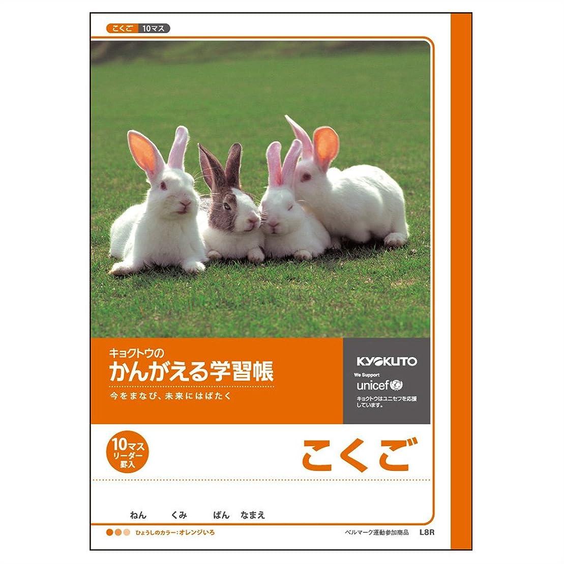 酸っぱい正規化進化キョクトウ かんがえる学習帳 こくご 10マス B5 L8R 10冊