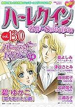 ハーレクイン 名作セレクション vol.130 ハーレクイン 名作セレクション (ハーレクインコミックス)