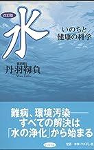 水―いのちと健康の科学