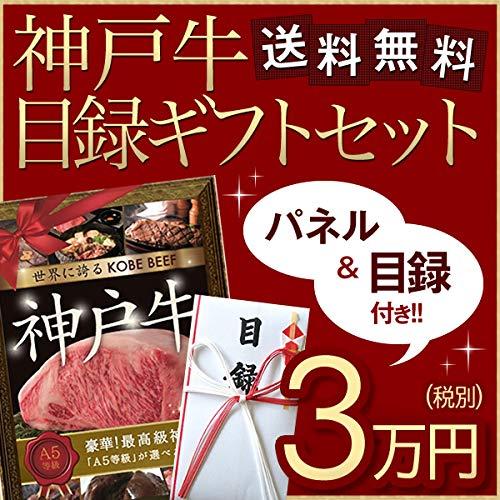 A5等級神戸牛選べる目録ギフトセット 3万円 【特大パネル・のし袋付】 (神戸ビーフ・神戸肉) (1セット)