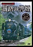 鐵路の響煙 釜石線 SL銀河ドリーム号 [DVD]