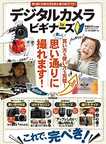 晋遊舎『デジタルカメラ for ビギナーズ』