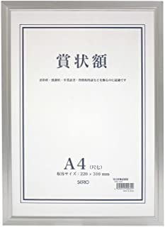 SEKISEI 額縁 セリオ アルミ賞状額 A4 アルミ製 SRO-1325SRO-1325-00