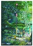 劇場アニメーション『言の葉の庭』 DVD[TDV-23168D][DVD]