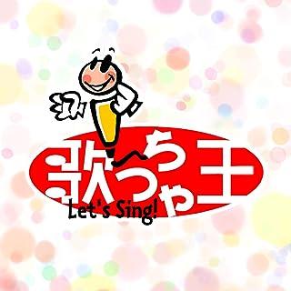 赤いフリージア (カラオケバージョン) [オリジナル歌手:メロン記念日]