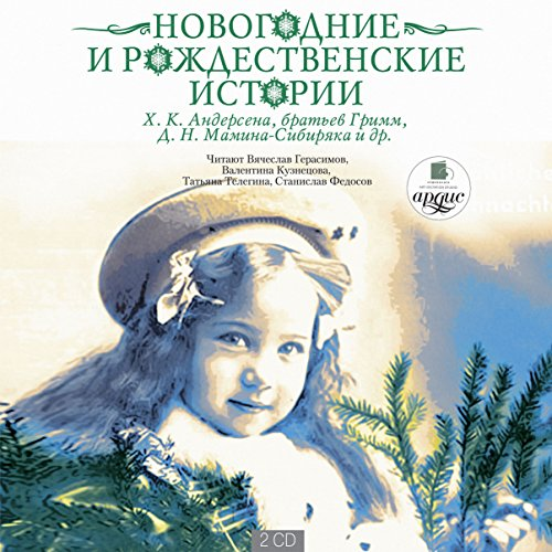 Novogodniye i Rozhdestvenskiye istorii [New Year and Christmas Stories] audiobook cover art