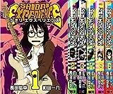 SHIORI EXPERIENCE ~ジミなわたしとヘンなおじさん~ コミック 1-6巻セット (ビッグガンガンコミックス)