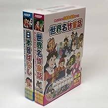 Nihon Mukashi Banashi World Masterpiece Children's Story Set Dvd(12 Dvds) 6kid-2001-2002