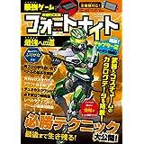 最強ゲーム攻略BOOK フォートナイト最強への道 (myway mook)