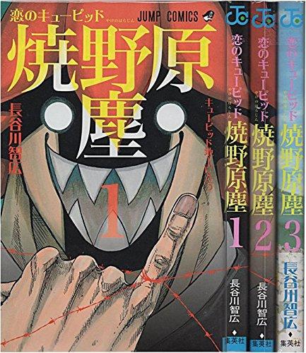 恋のキューピッド焼野原塵 コミック 1-3巻セット (ジャンプコミックス)の詳細を見る