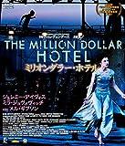 ミリオンダラー・ホテル Blu-ray[Blu-ray/ブルーレイ]