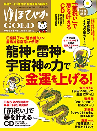 ゆほびかGOLD vol.40 幸せなお金持ちになる本 (ゆほびか2018年11月号増刊) [雑誌]