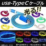 AP USB 変換ケーブル Type-C 1m 暗闇で美しく光る! 充電/同期/データ転送に! パープル タイプ3 AP-TH740-PU-T3