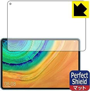 PDA工房 HUAWEI MatePad Pro Perfect Shield 保護 フィルム 反射低減 防指紋 日本製