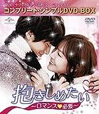 抱きしめたい~ロマンスが必要~<コンプリート・シンプルDVD-BOX5,000円シリ...[DVD]