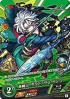 モンスト カードゲーム vol.4-0074-C 串刺公 ヴラド・ツェペシュ 第4弾 祝福されし世界