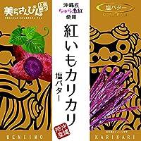 沖縄県産ちゅら恋紅使用 紅芋カリカリ 塩バター味60g×4袋