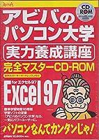 アビバのパソコン大学実力養成講座 for Excel97
