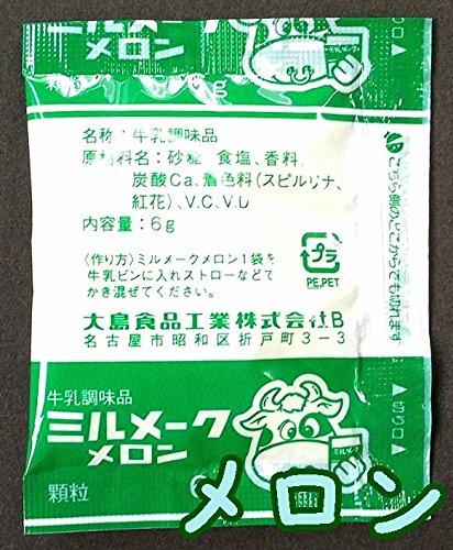 大島食品工業 ミルメーク メロン顆粒6gx40個