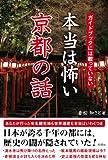 ガイドブックには載っていない 本当は怖い京都の話 - 倉松 知さと