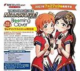「アイドルマスター ミリオンライブ! Blooming Clover」第9巻限定版にもオリジナルCD同梱