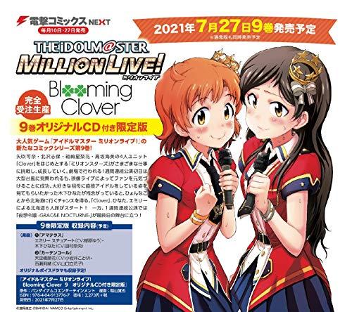 アイドルマスター ミリオンライブ! Blooming Clover 9 オリジナルCD付き限定版 (電撃コミックスNEXT)