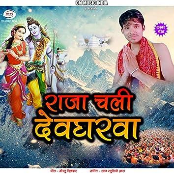 Raja Chali Devgharwa - Single